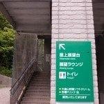 Mount Okura Ski Jump Stadium